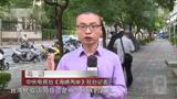 台湾民调:近9成台湾民众认同自己是中国人 大陆实力大于台湾
