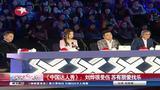 《中国达人秀》:刘烨很受伤 苏有朋爱找乐