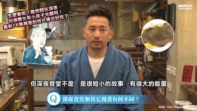 《深夜食堂》黄磊谈电视剧及漫画