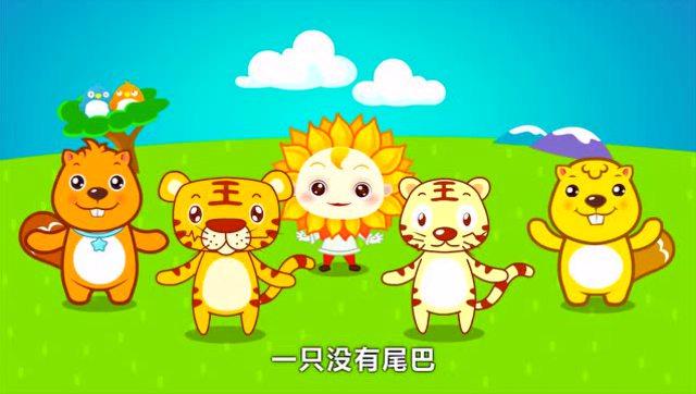 两只老虎——儿歌
