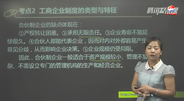 初级经济师《工商管理专业知识与实务》
