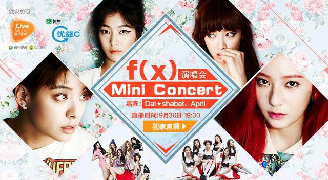 (2015) f(x) Mini Concert演唱會