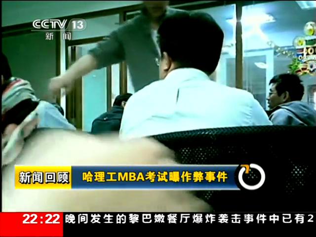 哈理工考研作弊央视_哈理工MBA考试作弊案9人被抓 涉案金额150万元_新闻_腾讯网