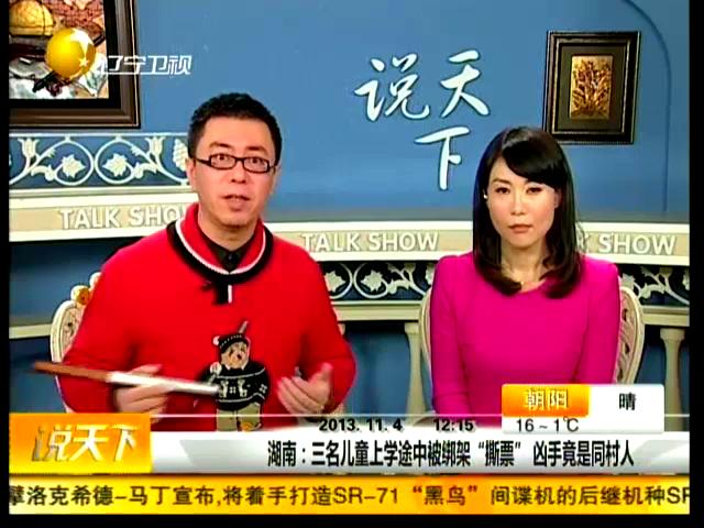 湖南岳阳三姐弟上学_湖南杀害三学生嫌犯交代动机:为出多年恶气_新闻_腾讯网