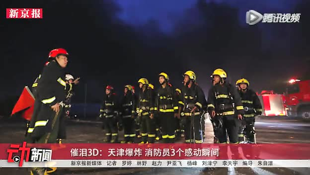 催泪3D:天津爆炸 消防员3个感动瞬间截图