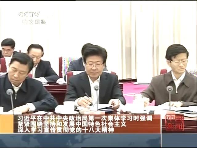 十八大会议主要议题_习近平主持政治局会议 加强主要领导监督入党章_新闻_腾讯网