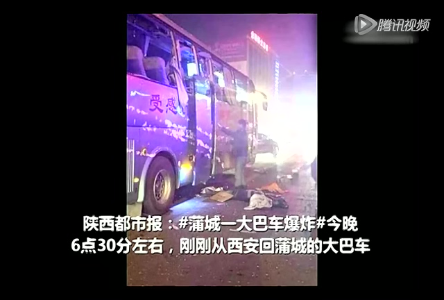 陕西蒲城大巴爆炸_陕西蒲城一大巴爆炸4死25伤 距客运站仅百米远_新闻_腾讯网