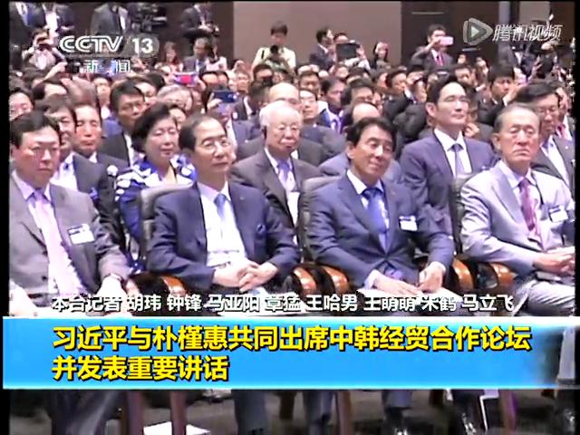 習近平與樸槿惠共同出席中韓經貿合作論壇截圖圖片