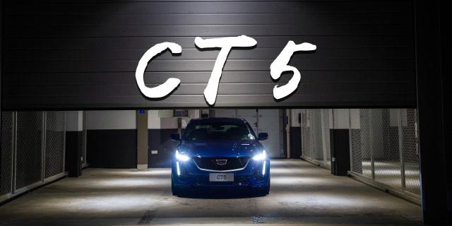 不爱妥协的CT5,我爱了