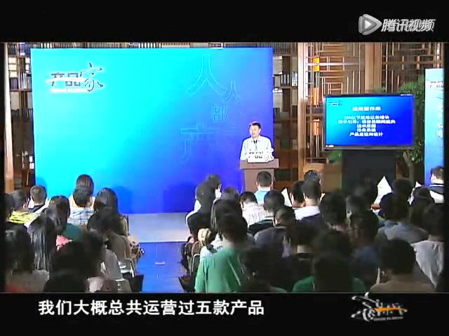 樊耀明:好产品是成功的关键