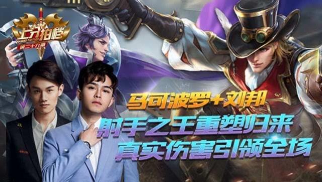 【上分拍档】第29期:马可波罗+刘邦射手之王引领全场