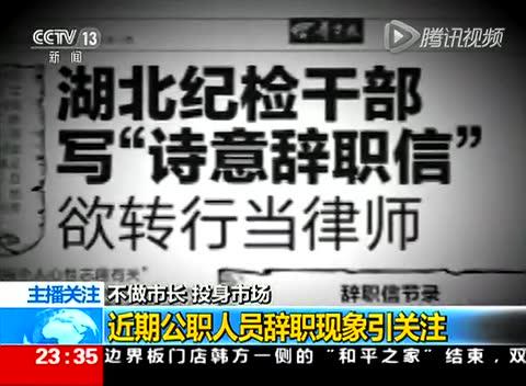 公职人员_财政部人事大调整26名司局级职务将变动_财经_腾讯网