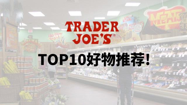 这10种TraderJoe's好物别错过!缺德舅买什么?TraderJoe'sHaul