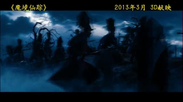 3d电影魔境仙踪_《魔境仙踪》片段推介会3D受赞 3月29日上映_娱乐_腾讯网