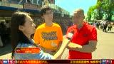 前方连线:沈洋专访一对中国父子花费几十万追逐NBA总决赛