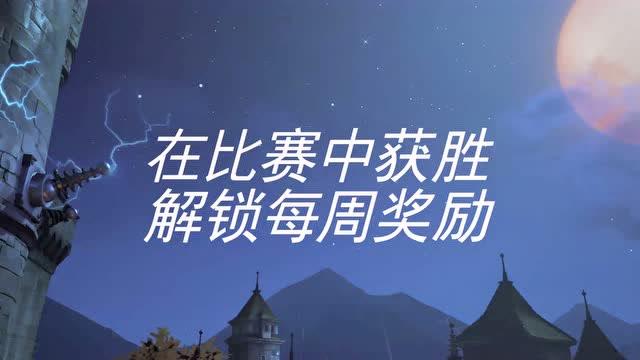 """""""万圣夜惊魂""""第一周挑战正在进行中"""