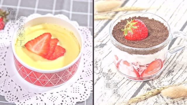 草莓的2种做法