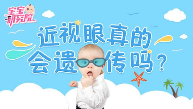 近视真的会遗传给宝宝?
