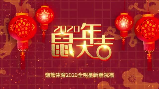 懒熊体育2020全明星新春祝福