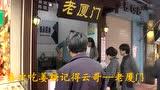 老厦门——云哥姜糖,百年纯手工制作