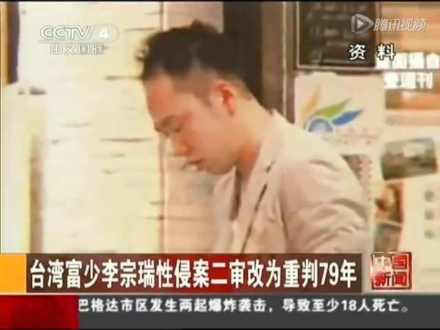 性交控_台湾富少李宗瑞偷拍性侵案二审被判79年7月