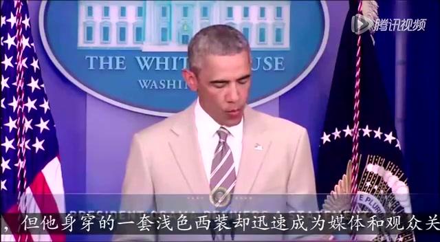 """奥巴马遭遇西装门_奥巴马遭遇""""西装门"""" 美媒称其穿傻帽西装(图)_新闻_腾讯网"""