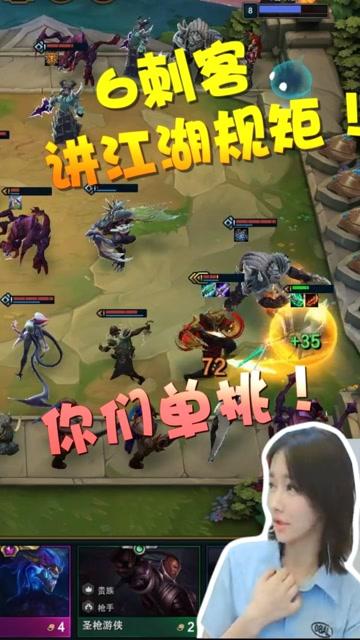 LOL云顶之弈:6刺客还是挺讲江湖规矩的!你们单挑!