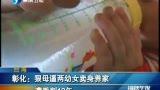 草幼女逼_彰化:狠母逼幼女卖身养家 遭重判13年