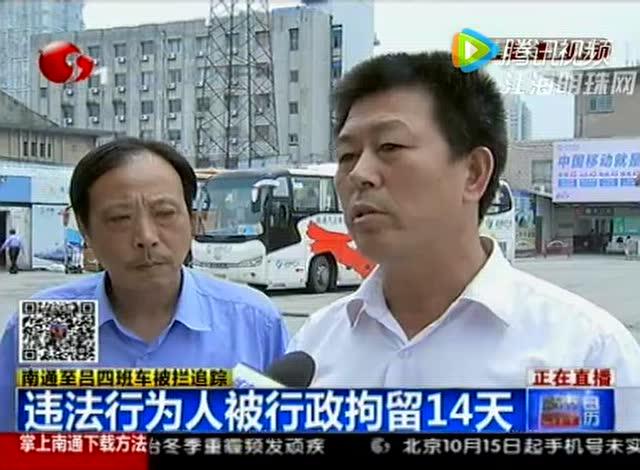 南通至吕四班车两次被拦乘客被殴 违法人被行政拘留十四日