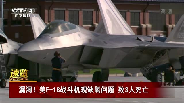 死亡的人???-yf_美f-18战斗机现缺氧问题 致3人死亡