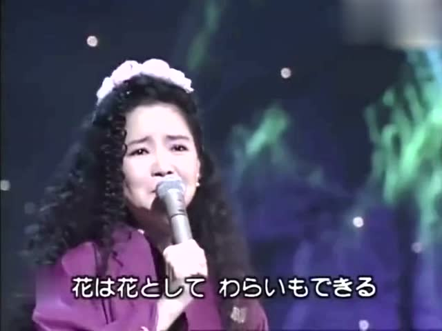 邓丽君在日本演唱会_94年邓丽君在日本的演唱会,用日语翻唱《花心》,真是太好听了!