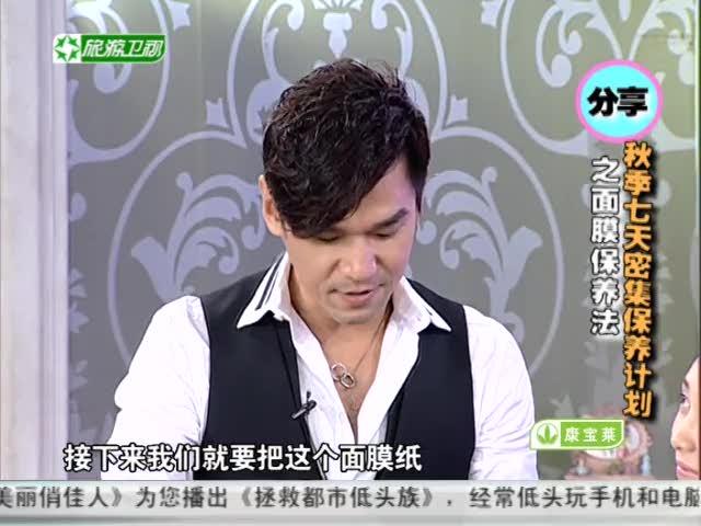 七天计划视频_秋季七天密集保养计划 - 时尚 - 3023视频 - 3023.com