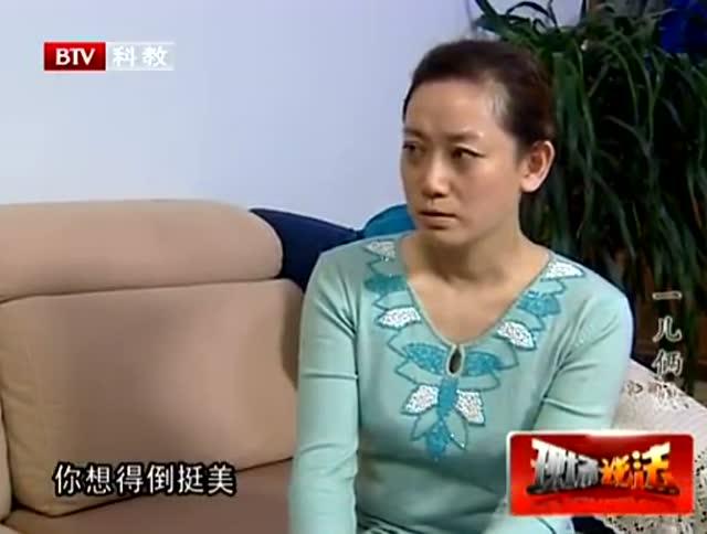 媳的故事视频_一儿俩媳 真实故事 - 新闻 - 3023视频 - 3023.com