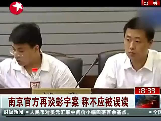 南京彭宇案件_南京官方再谈彭宇案,称对法官判罚不应误读