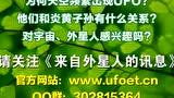 上海彩云中的UFO的图片