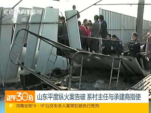 青岛平度纵火案告破_山东平度被征地块价格超1亿元 村民仅得800万元_新闻_腾讯网