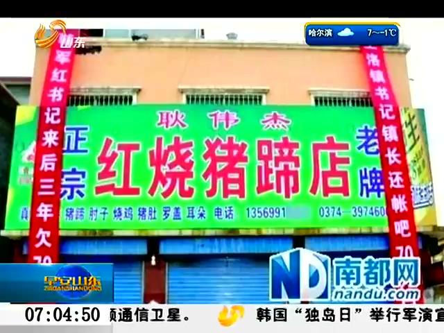 qq餐馆外挂_河南猪蹄店曝政府打70万白条 官员称上级检查才吃_新闻_腾讯网