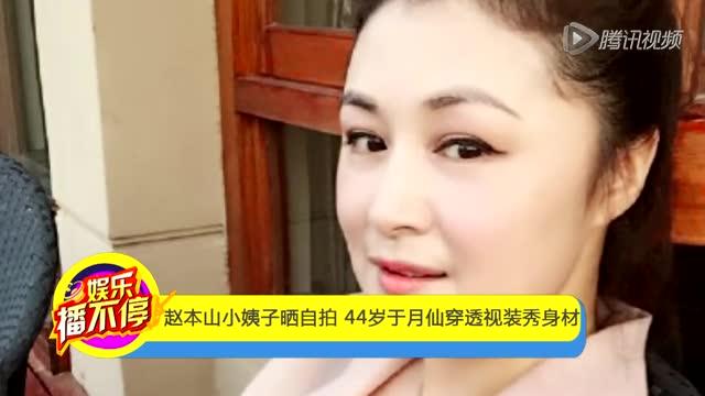 肏小姨子视频_时长:1\'00\'\' 播放:1659780 来源:腾讯视频 赵本山小姨子晒自拍  44岁