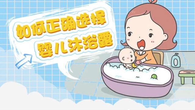 保护宝宝从洗护开始