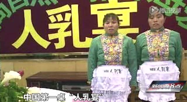富人喝人奶_新闻晚8点:深圳富人高价喝人奶_新闻_腾讯网