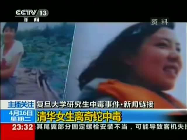和高中女生车震_94年清华女学生朱令铊中毒事件回顾截图