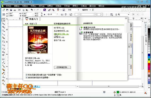 cdr平面廣告設計基礎課第一節視頻教程coreldraw軟件