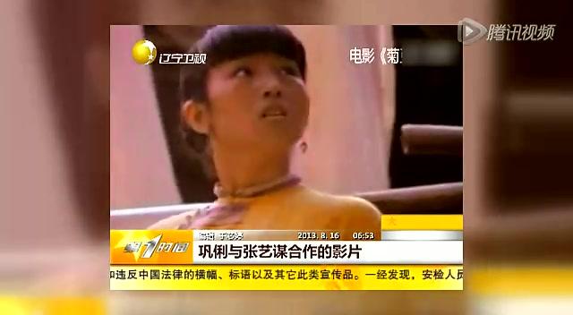 张艺谋巩俐新电影_[电影说]回顾张艺谋巩俐27年的银幕情仇_娱乐_腾讯网