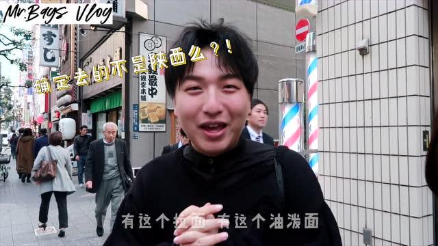 包先生Vlog:一个吃货博主的日常…迪士尼团建+东京看秀!