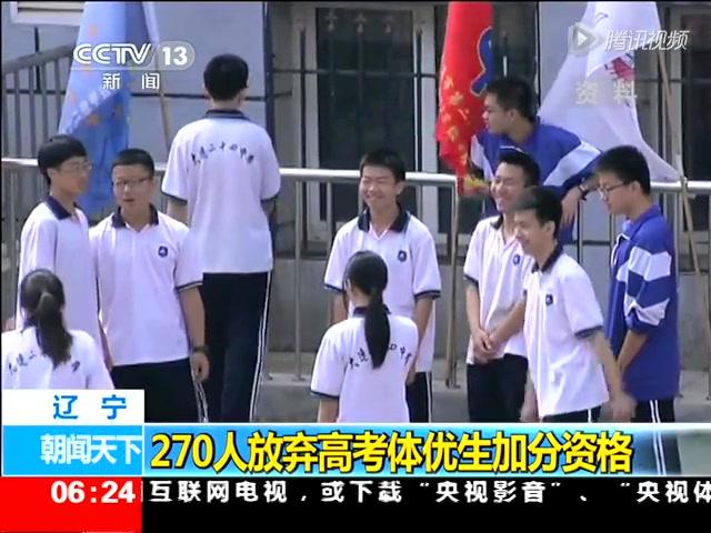 人无优体_辽宁270高考生放弃体优加分 本溪86人仅剩21人截图