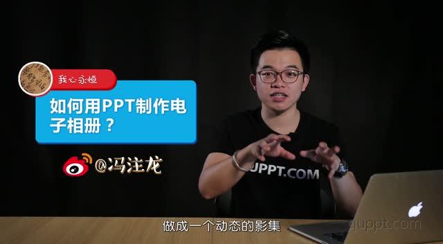 PPT基础入门教程033:怎么制作相册视频