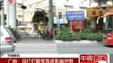 广州:闯红灯醉驾等影响贷款