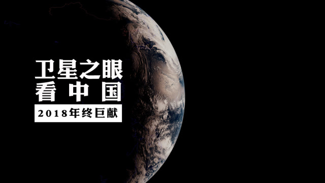 2018卫星之眼看中国