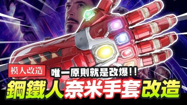 复仇者联盟4钢铁侠无限手套改造,还原金属质感!