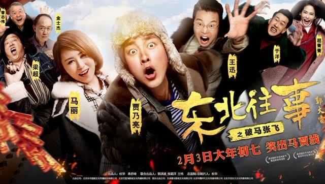 phim chiếu rạp 23 phim chiếu rạp Trung Quốc được trông đợi của năm 2017 f0366cnakky ori 3